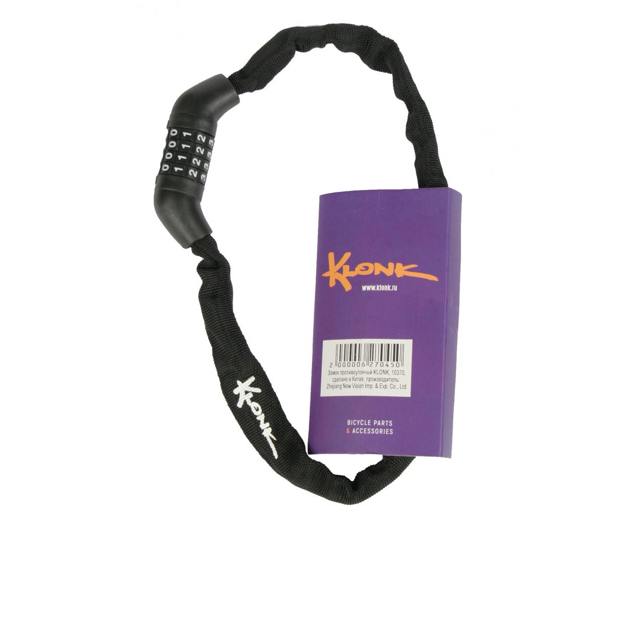 Велозамок Klonk 4x650мм цепь с кодом (10370)