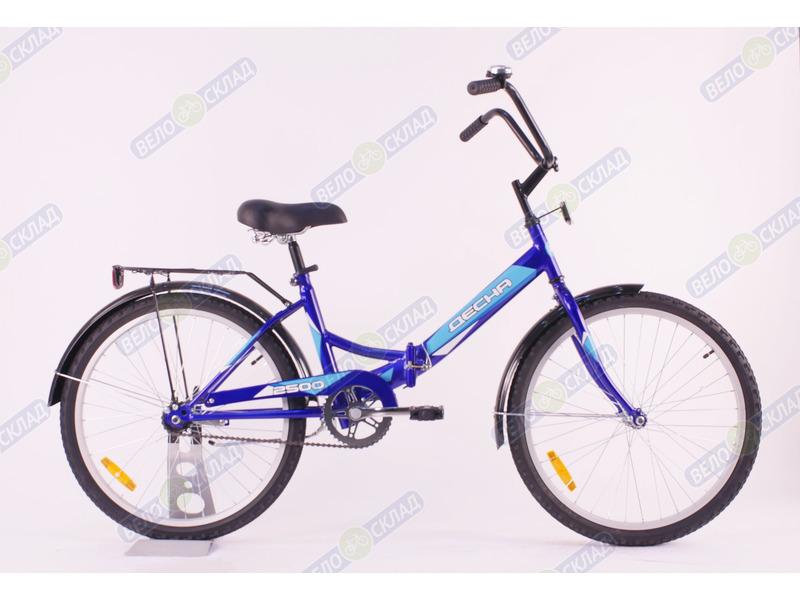 Десна 2500 (2016)Складной прогулочный велосипед без переключения передач. Технические особенности: прочная стальная рама, жесткая вилка, одинарные обода, ножные педальные тормоза, защита цепи, длинные стальные крылья, багажник, подножка, звонок. Подходит для прогулочного катания в городских условиях и по несложным маршрутам в лесу. Диаметр колес - 24 дюйма.<br><br>Рама: Стальная<br>Вилка: Жесткая, сталь<br>Тормоза: Задний ножной<br>Передняя втулка: KT, сталь<br>Задняя втулка: KT, сталь<br>Система: Prowheel, сталь<br>Каретка: Сталь<br>Педали: Пластик<br>Рулевая колонка: Сталь<br>Седло: Комфортное с пружинами<br>Обода: Одинарные<br>Спицы: Стальные<br>Покрышки: Innova 24x2.0<br>Цвета выпускаемые: синий<br>Размеры выпускаемые: Один размер